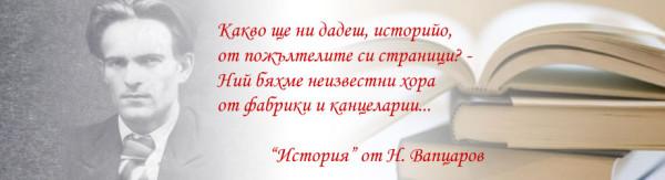vapcarov 2