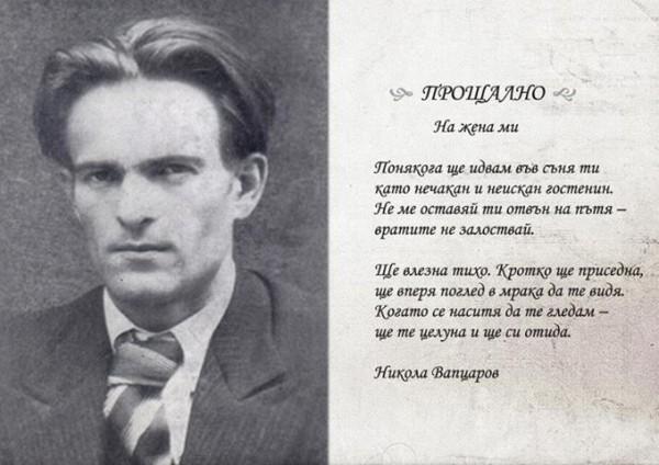 vapcarov 3