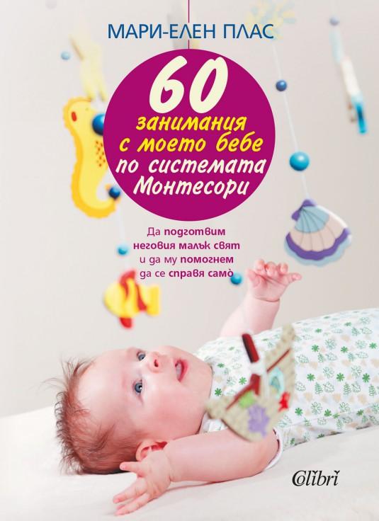60-zanimania-s-moeto-bebe-Cover