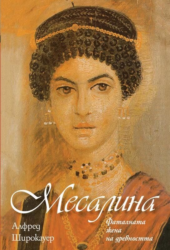 Mesalina book